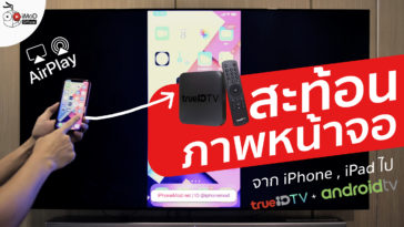 Airscreen Trueid Tv Airplay Cover