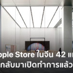 All Apple Store China Reopen Friday March 2020