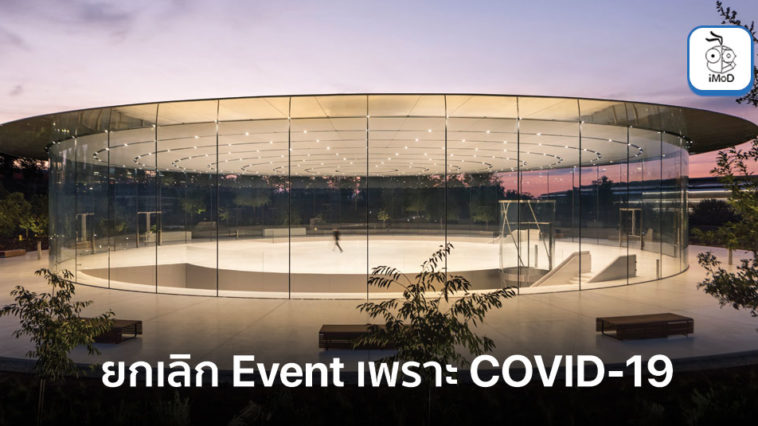 Apple Cancelled March Event Due Covid 19