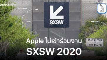 Apple Cancle Sxsw Due Covid 19