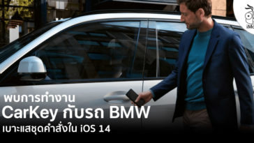 Apple Carkey Testing With Bmw Car Code In Ios 14