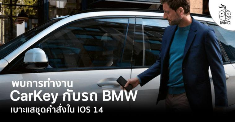 Apple Carkey Testing With Bmw Car Code In Ios 14