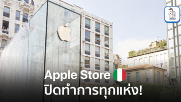 Apple Closed All Retail Store Italy Due Covid 19 Pandemic