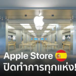 Apple Closed All Retail Store Spain Due Covid 19