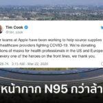 Apple Donating Millions N95 Mask Eu Us