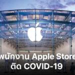 Apple Employee Santa Monica Store Covid 19 Tested Positive