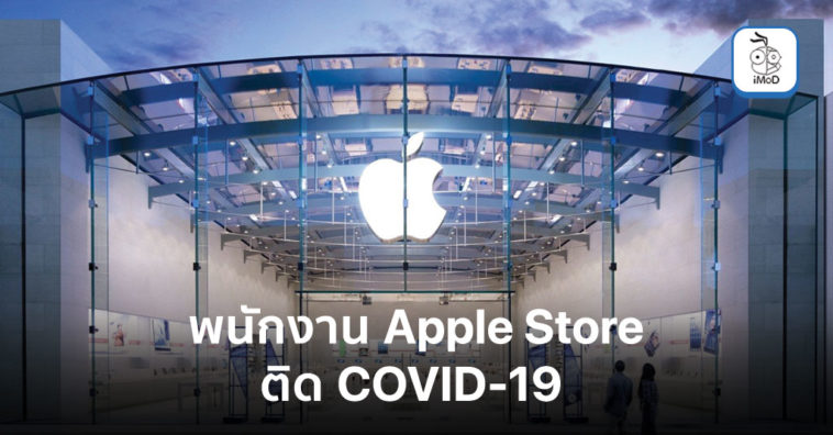 Apple Employee Santa Monica Store Covid 19 Tested Positive