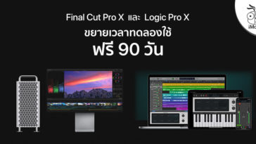 Apple Extend Free Trial 90 Day For Final Cut Pro X And Logic Pro X