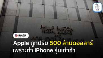 Apple Fined 500m Dollar Us Slowing Down Older Iphone