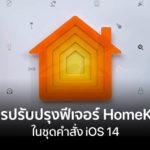 Apple Homekit New Feature Ios 14 Example Code