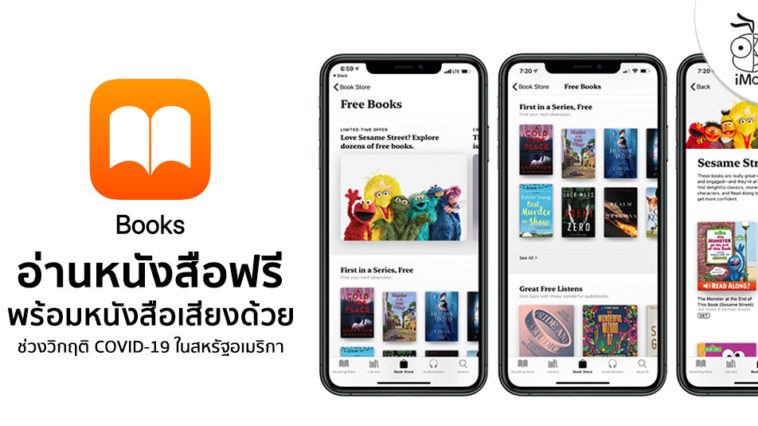 Apple Offer Free Books Audiobooks In Us During Covid 19