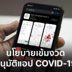 Apple Only Approve Covid 19 App From Recognized Entities