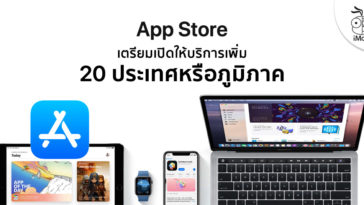 Apple Prepare Available App Stpre 20 Contry Or Region