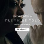 Apple Prepare Production Truth Be Told Season 2