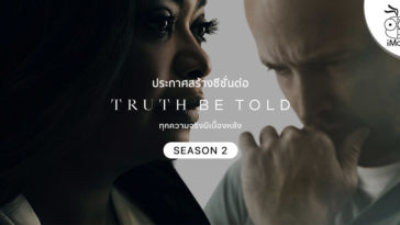 Apple Prepare Production Truth Be Told Season 2