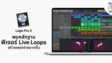 Apple Prepare Release New Feature Live Loops Logic Pro X For Mac