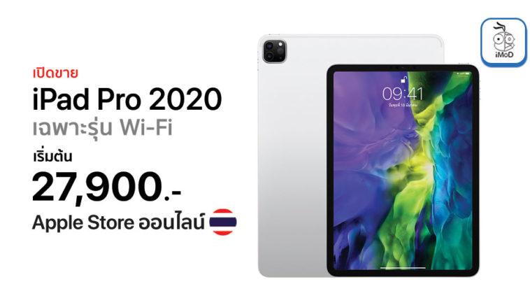 Apple Released Ipad Pro 2020 Wifi Apple Store Online Th