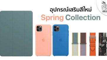 Apple Released New Accessories Spring Collection