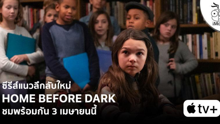 Apple Released Trailer Home Before Dark Apple Tv Plus