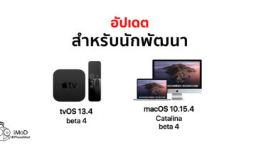 Apple Released Tvos 13 4 Macos 10 15 4 Developer Beta 4
