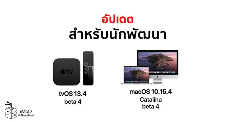 Apple Released Tvos 13 4 Macos 10 15 4 Developer Beta 4