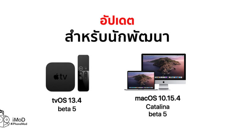 Apple Released Tvos 13 4 Macos 10 15 4 Developer Beta 5