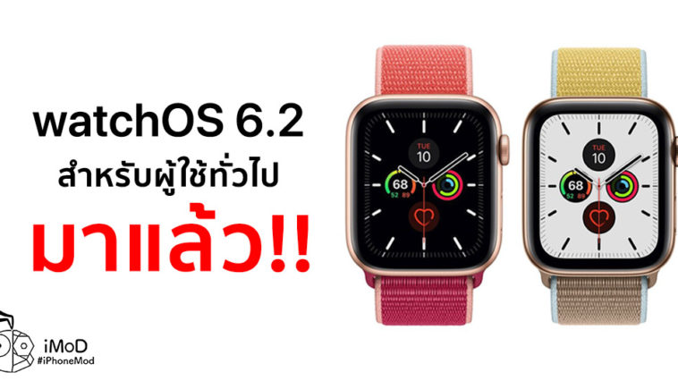 Apple Released Watchos 6 2