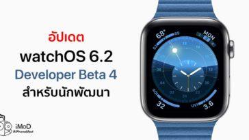Apple Released Watchos 6 2 Beta 4 Developer