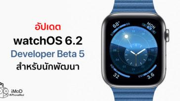 Apple Released Watchos 6 2 Beta 5 Developer
