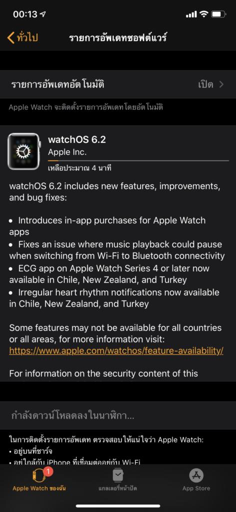 Apple Released Watchos 6 2 Gm Tvos 13 4 Gm Macos 10 15 4 Developer Beta 6 1