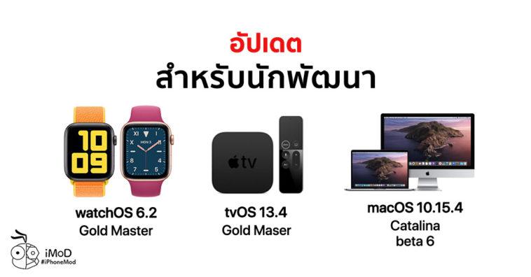 Apple Released Watchos 6 2 Gm Tvos 13 4 Gm Macos 10 15 4 Developer Beta 6