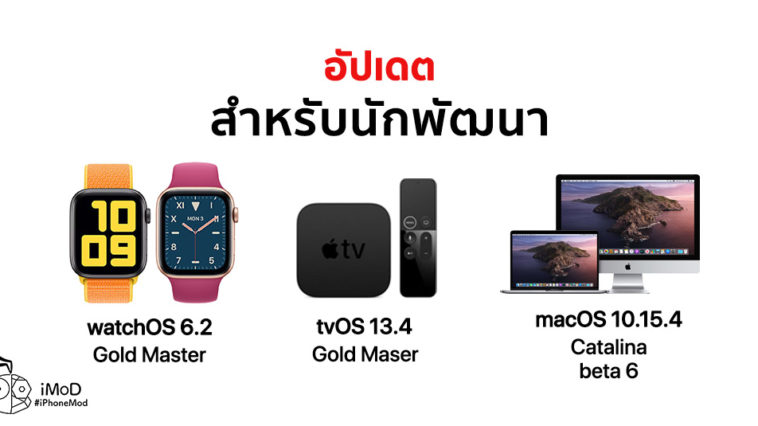 Apple Released Watchos 6 2 Gm Tvos 13 4 Gm Macos 10 15 4 Developer Beta 6