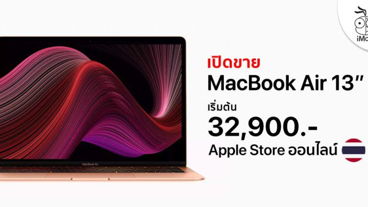 Apple Sell Macbook Air 13 Inch 2020 Thailand