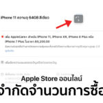 Apple Sets Limits Ipad Pro Macbook Air Mac Mini Iphone Apple Store Online