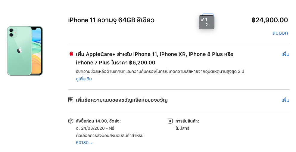 Apple Sets Limits Ipad Pro Macbook Air Mac Mini Iphone Apple Store Online Img 1