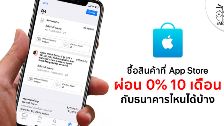 Apple Store Thailand Credit Card