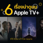 Apple Suggest 6 Series In Apple Tv Plus Cover