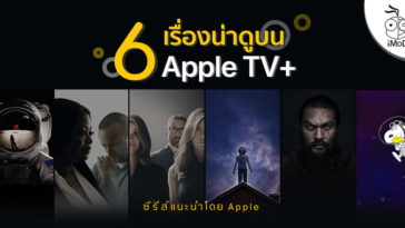 Apple Suggest 6 Series In Apple Tv Plus Cover