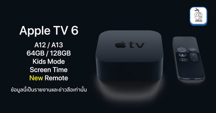 Apple Tv 6 Increasing Storage Kids Mode Screen Time And More Report