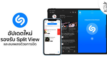 Apple Update Shazam Version 13 13 Support Split View Ipad