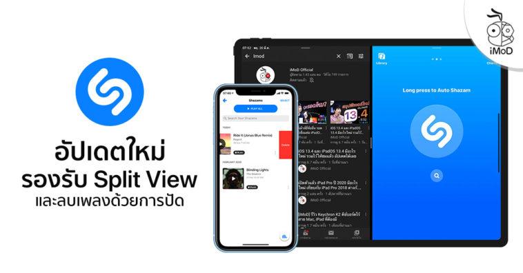 Apple Update Shazam Version 13 13 Support Split View Ipad