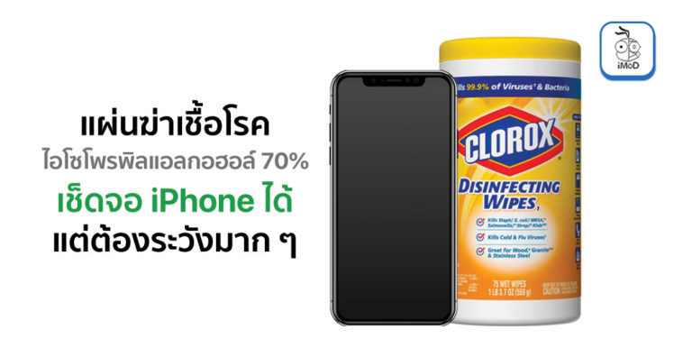 Apple Update Use 70 Percent Isopropyl Alcohol Wipe Clean Iphone