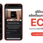 Apple Watch Notification Alert Ecg Setting Watchos 6 2 Gm Version Thailand