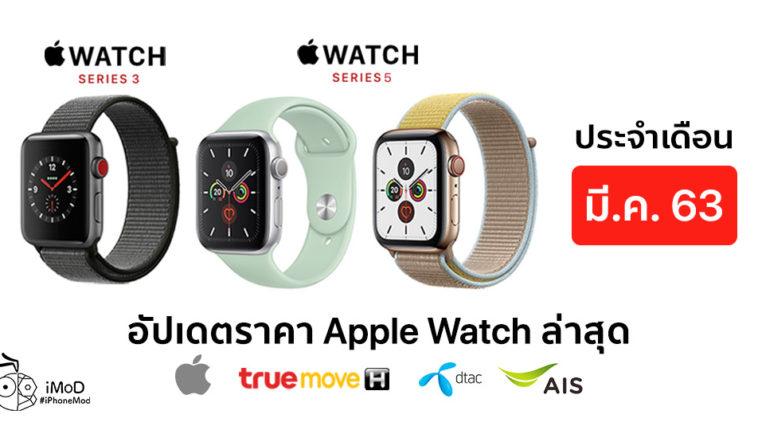 Apple Watch Series 3 Series 5 Price Update March 2020