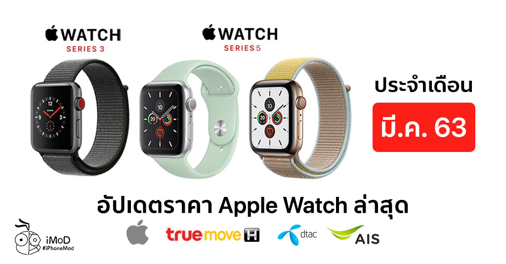 Apple Watch Series 3 Series 5 Price Update March 2020