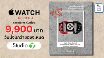 Apple Watch Series 4 Mar20 Studio 7 Promotion