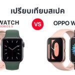 Apple Watch Series 5 Vs Oppo Watch Comparisation