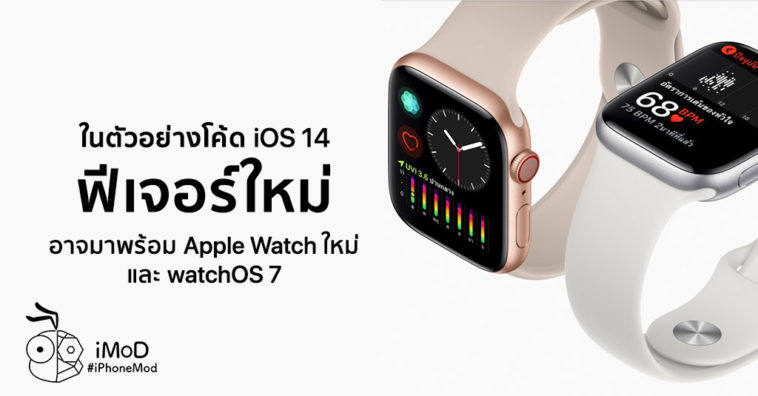 Apple Watch Series 6 And Watchos 7 New Feature Report From Example Code Ios 14