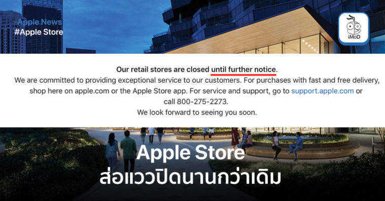 Apple Website Banner Retail Stores Are Closed Until Further Notice