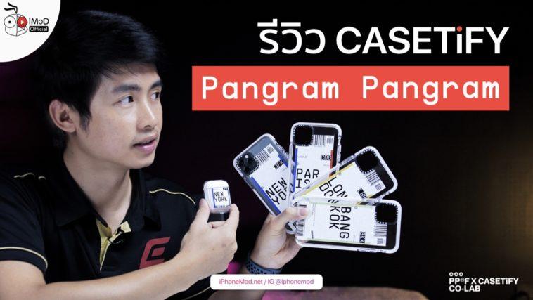 Casetify Pangram Panpram Iphone 11 Airpods Review